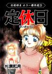 杉原那月ホラー傑作選3 定休日-電子書籍