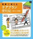 現場で使えるケアプラン便利帖<書き方・文例集>-電子書籍