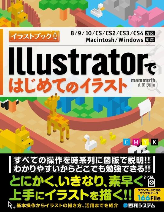 Illustratorではじめてのイラスト拡大写真