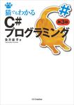 猫でもわかるC#プログラミング 第3版-電子書籍