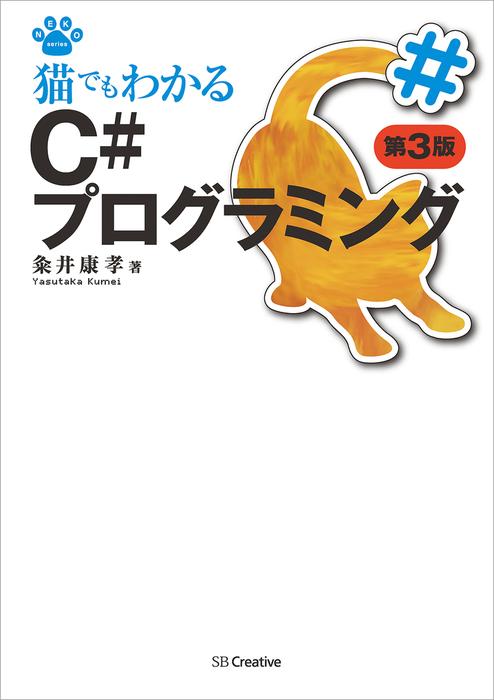 猫でもわかるC#プログラミング 第3版-電子書籍-拡大画像