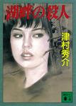 湖畔の殺人-電子書籍