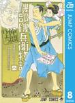 磯部磯兵衛物語~浮世はつらいよ~ 8-電子書籍