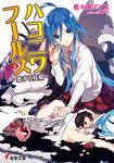 ハコニワフールズ2 -恋する妖精--電子書籍