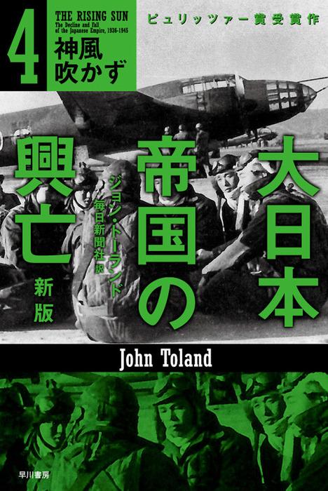 大日本帝国の興亡〔新版〕4――神風吹かず-電子書籍-拡大画像