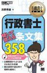 行政書士教科書 行政書士 聴いて覚える条文集358-電子書籍