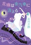 花嫁は夜汽車に消える-電子書籍