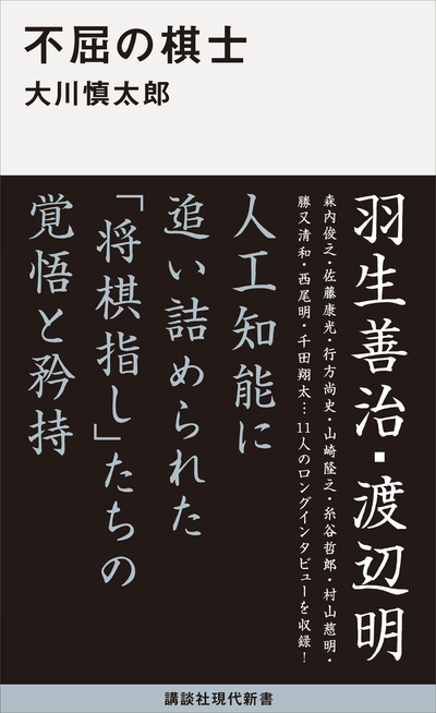 不屈の棋士-電子書籍