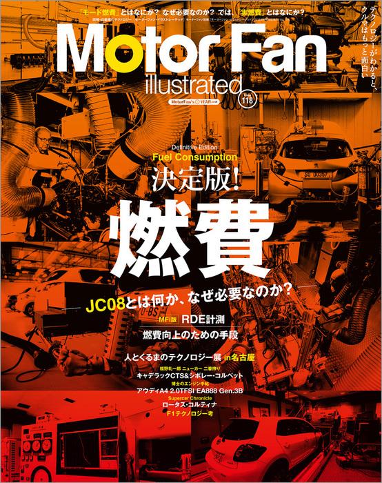 Motor Fan illustrated Vol.118-電子書籍-拡大画像