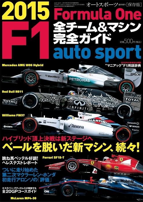 AUTOSPORT特別編集 F1全チーム&マシン完全ガイド 2015-電子書籍-拡大画像
