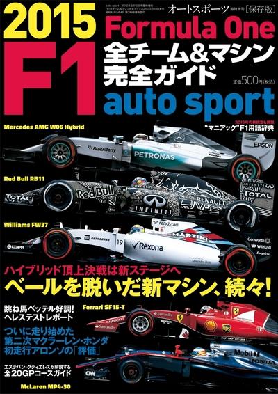 AUTOSPORT特別編集 F1全チーム&マシン完全ガイド 2015-電子書籍