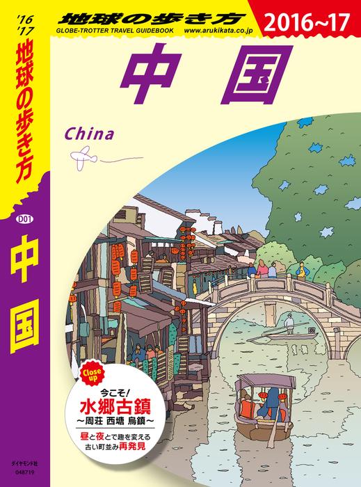 地球の歩き方 D01 中国 2016-2017拡大写真