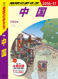 地球の歩き方 D01 中国 2016-2017-電子書籍