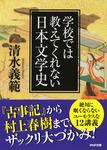 学校では教えてくれない日本文学史-電子書籍