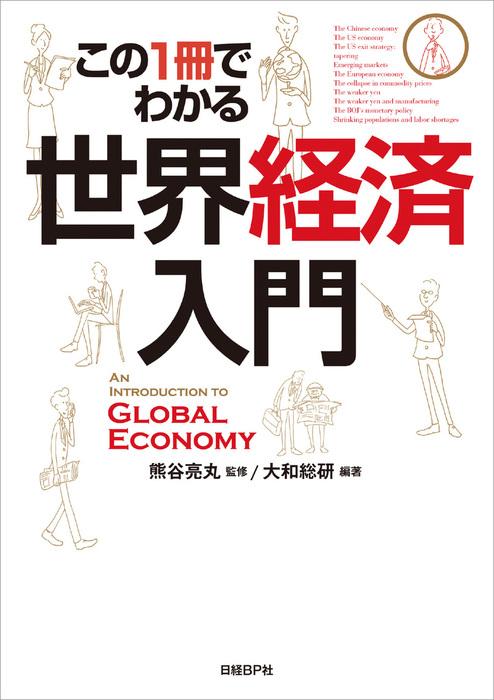 この1冊でわかる 世界経済入門拡大写真