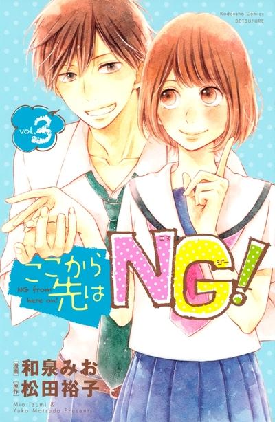 ここから先はNG!(3)-電子書籍