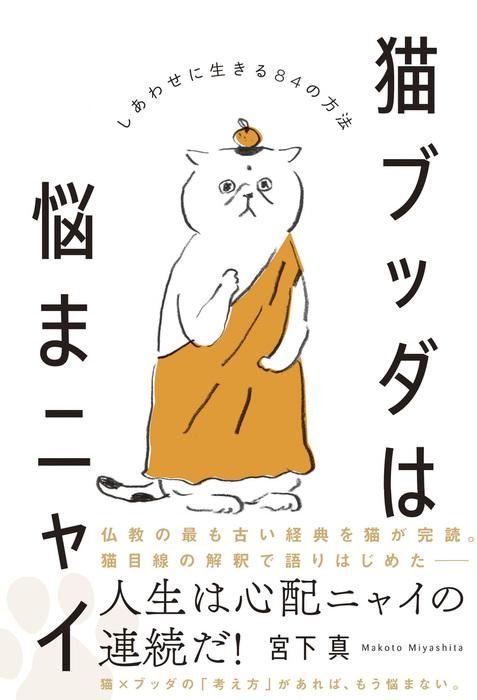 猫ブッダは悩まニャイ - しあわせに生きる84の方法 --電子書籍-拡大画像