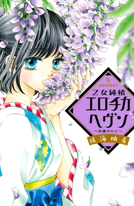 乙女純情エロチカヘヴン(2)-電子書籍-拡大画像
