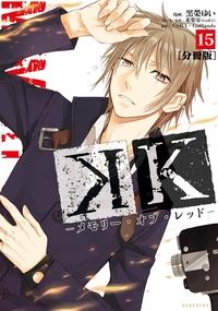 K ―メモリー・オブ・レッド― 分冊版(15)