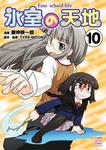 氷室の天地 Fate/school life: 10-電子書籍