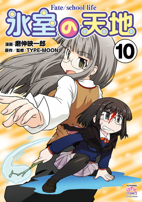 氷室の天地 Fate/school life: 10-電子書籍-拡大画像