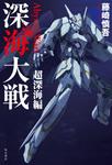 深海大戦 Abyssal Wars 超深海編-電子書籍