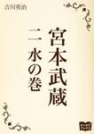 宮本武蔵 二 水の巻-電子書籍