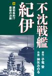 不沈戦艦紀伊 コミック版(10)-電子書籍