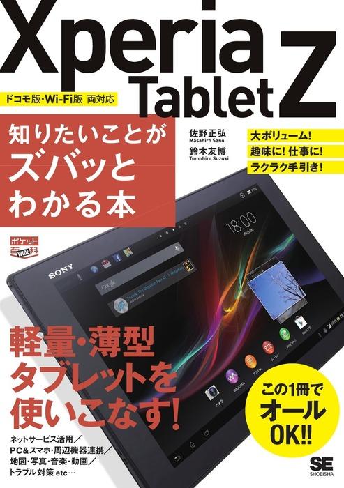 ポケット百科WIDE Xperia Tablet Z 知りたいことがズバッとわかる本拡大写真