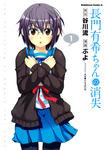 長門有希ちゃんの消失(1)-電子書籍