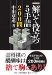 解いて役立つ5手詰200問-電子書籍