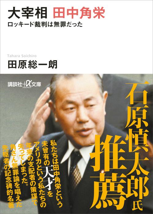 大宰相 田中角栄 ロッキード裁判は無罪だった-電子書籍-拡大画像