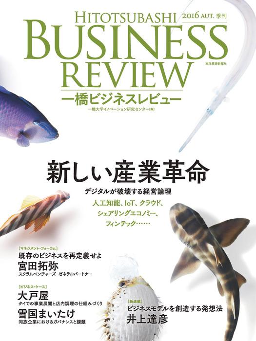 一橋ビジネスレビュー 2016 Autumn(64巻2号)拡大写真