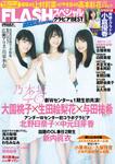 FLASHスペシャル グラビアBEST 2017年9月20日増刊号