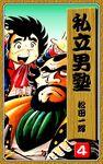 私立男塾(4)-電子書籍