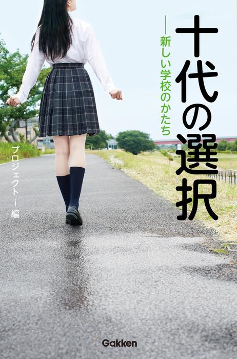 十代の選択  ――新しい学校のかたち 不登校からの克服、そして早稲田大学へ拡大写真