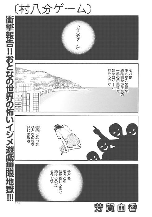 女殺しイジメ地獄~村八分ゲーム~拡大写真