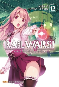 RAILWARS!12-電子書籍