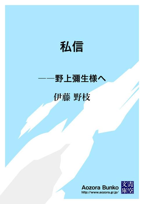 私信 ――野上彌生様へ拡大写真