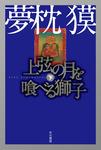 上弦の月を喰べる獅子(下)-電子書籍