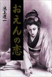おえんの恋-電子書籍