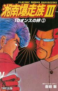 【フルカラーフィルムコミック】湘南爆走族3 10オンスの絆 (2)-電子書籍