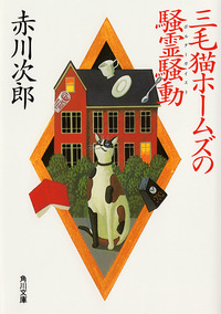 三毛猫ホームズの騒霊騒動