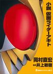 小説 仮面ライダーアギト-電子書籍