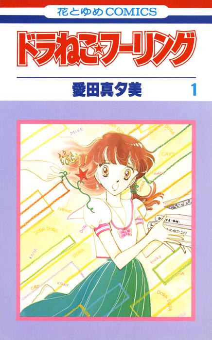 ドラねこ★フーリング 1巻-電子書籍-拡大画像