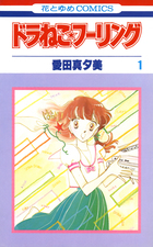 「ドラねこ★フーリング(花とゆめコミックス)」シリーズ