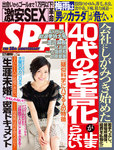 週刊SPA! 2016/6/21号-電子書籍