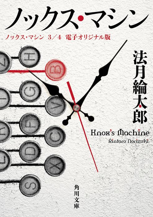 ノックス・マシン 3/4 電子オリジナル版-電子書籍-拡大画像