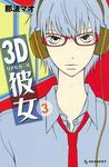 3D彼女(3)-電子書籍