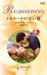トスカーナの甘い夏-電子書籍